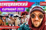Венецианский карнавал 2020