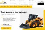 Разработка сайта-лендинга по земельным работ и аренде спецтехник