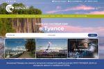 Сайт экскурсионного агентства г. Туапсе