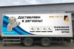 Оклейка грузовика (вид 2)