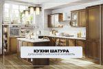 Таргет | кухни и мебель