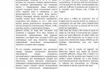 Перевод научн.статьи по международ. ком.праву Рус.-франц.