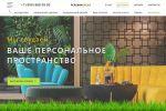 PersonaGreen || Озеленение с внедрением интернет-магазина