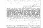 """Фраг. пер. книги """"Невысказанная правда о расовом разделении"""""""