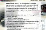 """Рекламный Постер для компании ООО """"Аарон Строй Group"""""""