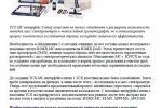 Описание интерфейса ТСХ-МС