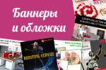 Баннеры и обложки для социальных сетей