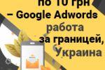 Конверсии по 10 грн - Google Adwords работа за границей, Украина