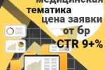 Директ, Медицинская узкая тематика, Москва цена заявки от 6р, CT