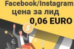 Таргетированная реклама Facebook/Instagram, цена за лид 0,06 E