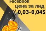 Таргетированная реклама Facebook, цена за лид 0,03$ (переход в м