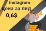 Таргетированная реклама Instagram, цена за лид 0,6$ (заполнение