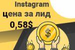 Таргетированная реклама Instagram, цена за лид 0,58$ (заполнение