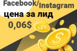 Таргетированная реклама Facebook/Instagram, цена за лид 0,06$ (к