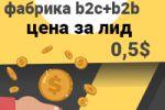 Таргет мебельная фабрика b2c+b2b, цена лида (переписка) 0,5$