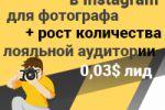 Лидогенерация в Инстаграм для фотографа + рост количества лояльн