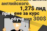 Лиды онлайн школа английского, 1,27$ (лид) при цене за курс 300$