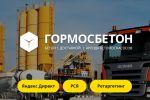 Настройка рекламы для производителя бетона «ГорМосБетон»