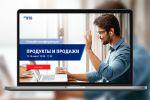 "Event-лендинг. Онлайн конференция ""Продукты и продажи"" от ВТБ"