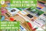 Кейс: продвижение цифровой печати этикеток, наклеек и стикеров