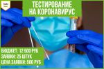 Кейс: продвижение тестирования на коронавирус для юр. лиц