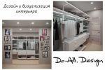 Дизайн и визуализация гардеробной в квартире