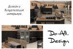 Дизайн и визуализация булочной (Германия)