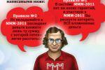 Плакат для МММ