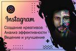Настройка рекламной кампании в Инстаграм