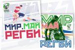 Открытки к 1 Мая для команды соревнований по Регби