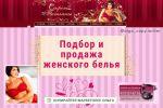 Рекламный SEO-текст. Подбор и продажа женского белья.