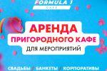 Продвижение кафе в Казани Instagram