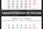 квартальник для аэропорта Пулково