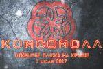 Заставка ролика ТРЦ Комсомолл