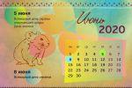 Разработка дизайна календаря для заповедника Берингия