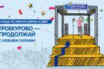 Разработка презентации для Троекурово