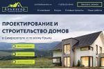 Сайт строительной компании Алькасар