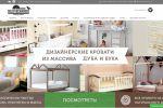 Магазин для продажи авторских дизайнерских кроватей и мебели