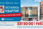 Жилой комплекс ГК РосСтройИнвест