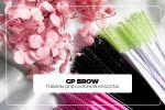 GP BROW | Интернет-магазин товаров для салонов красоты