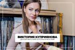 Виктория Куприянова | Дизайнерские шторы в Москве