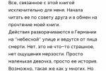 """""""Книжный вор"""" Маркус Зусак"""