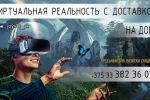 Визитка, дизайн, Виртуальная реальность