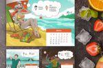 Календарь 2020 (лето)