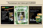 Рекламная листовка для кафе