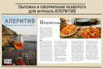 Разработка обложки для журнала АПЕРИТИВ