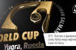 Логотип и боендинг Кубка миран по боксу