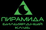 "Бильярдный клуб ""Пирамида"""