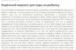 Успешный опыт размещения отзывов на Irecommend.ru
