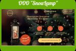 Эко-фонарики SnowLamp
